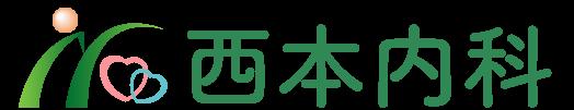 香芝市 西本内科 総合科/循環器科/循環器内科
